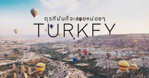 Turkey-photo