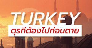 Turkey-pic